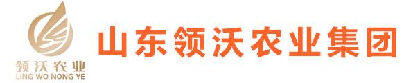 山東領沃(wo)農業集(ji)團有限公司